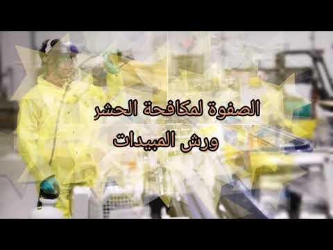 شركة رش مبيدات بالرياض – اسعار رش مبيدات الرياض 0565569674 أفضل شركات رش المبيدات – مؤسسة الصفوة بالسعودية