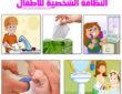 نصائح لنظافة الأطفال الشخصية 2022